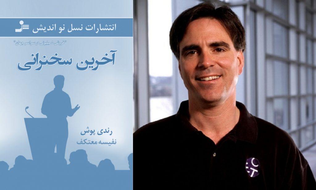 معرفی کتاب آخرین سخنرانی / رندی پوش