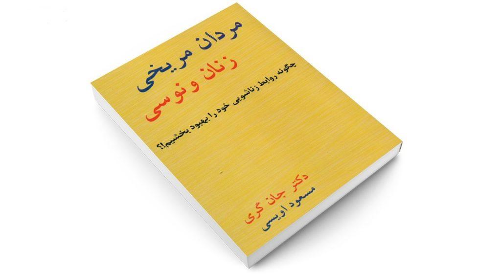 معرفی کتاب مردان مریخی زنان ونوسی / جان گری