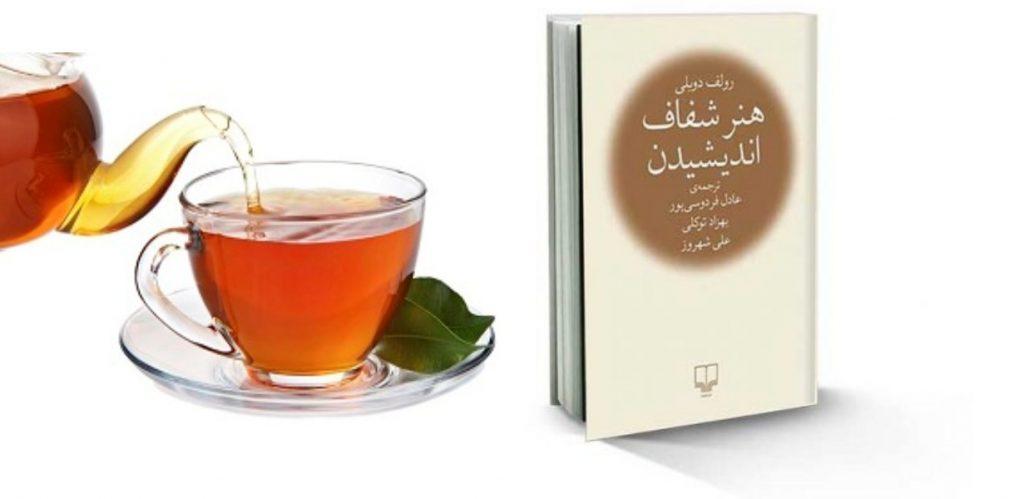 معرفی کتاب هنر شفاف اندیشیدن / رولف دوبلی /مترجم : عادل فردوسی پور