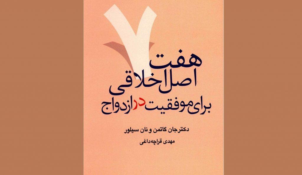 معرفی کتاب هفت اصل اخلاقی برای موفقیت در ازدواج/