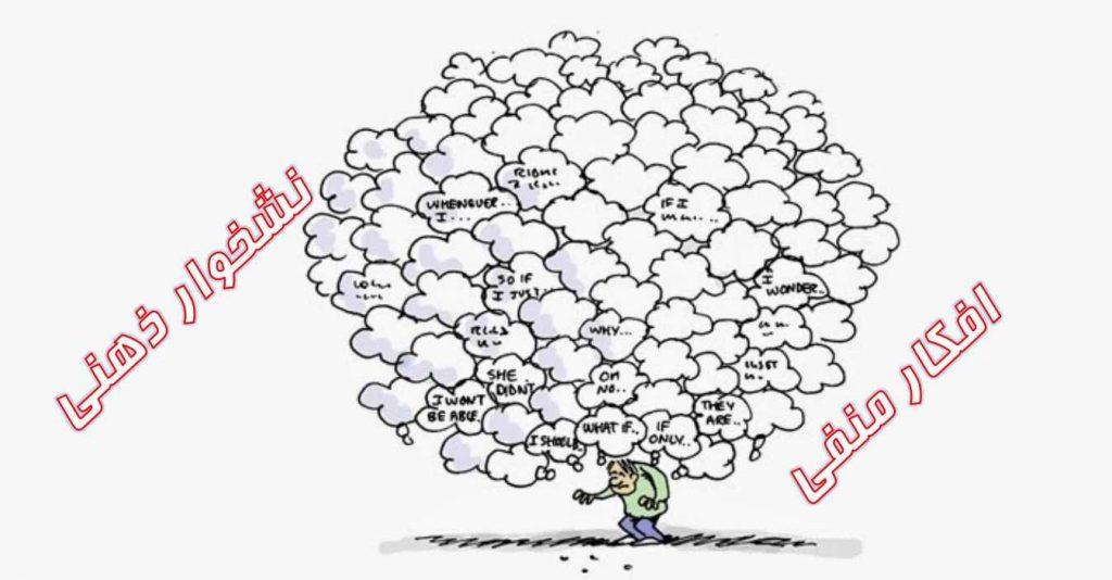 نشخوار ذهنی و افکار منفی
