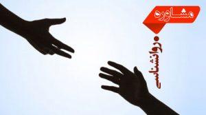 مرکز مشاوره و روانشناسی منطقه 13 تهران