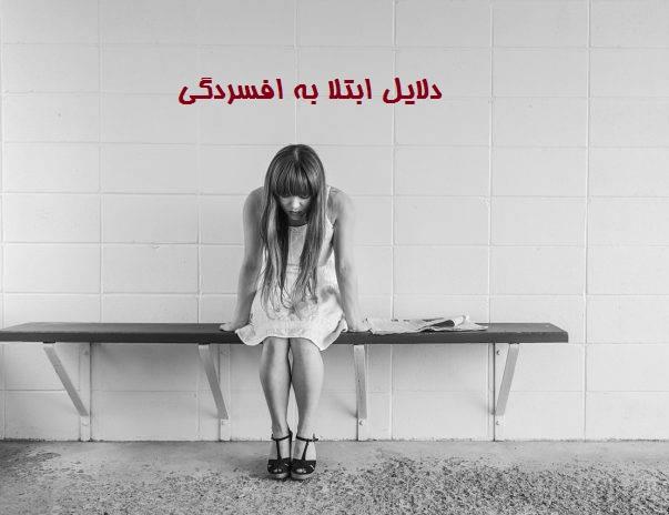 دلایل ابتلا به افسردگی