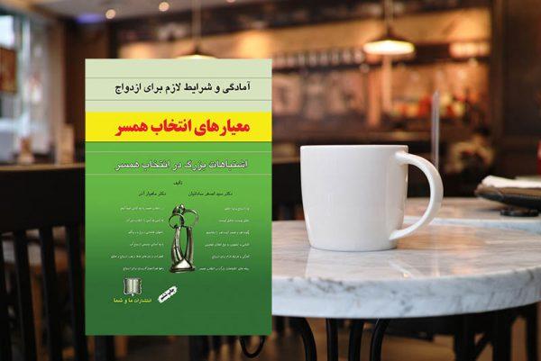 کتاب معیار انتخاب همسر