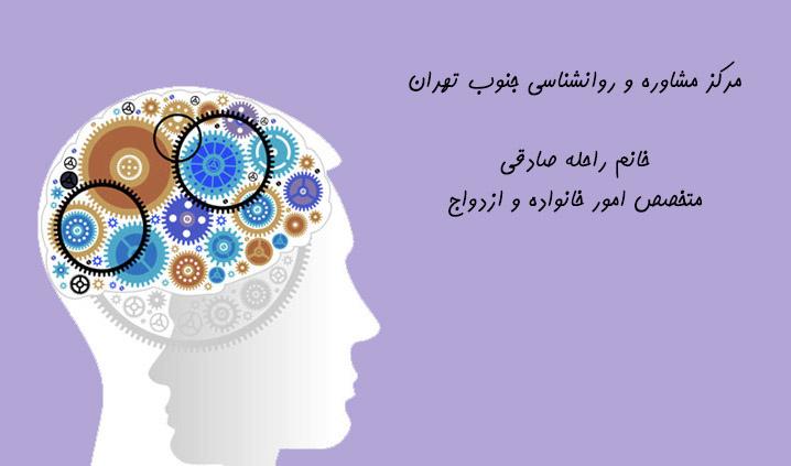 مرکز مشاوره و روانشناسی جنوب تهران