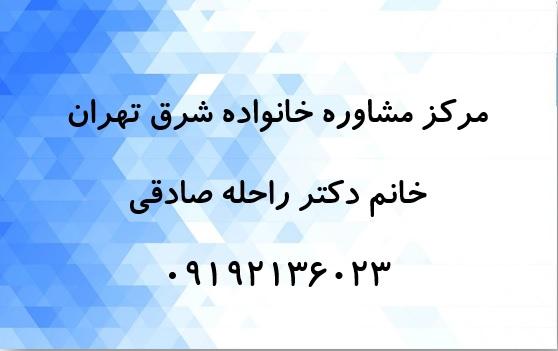 مرکز مشاوره خانواده شرق تهران