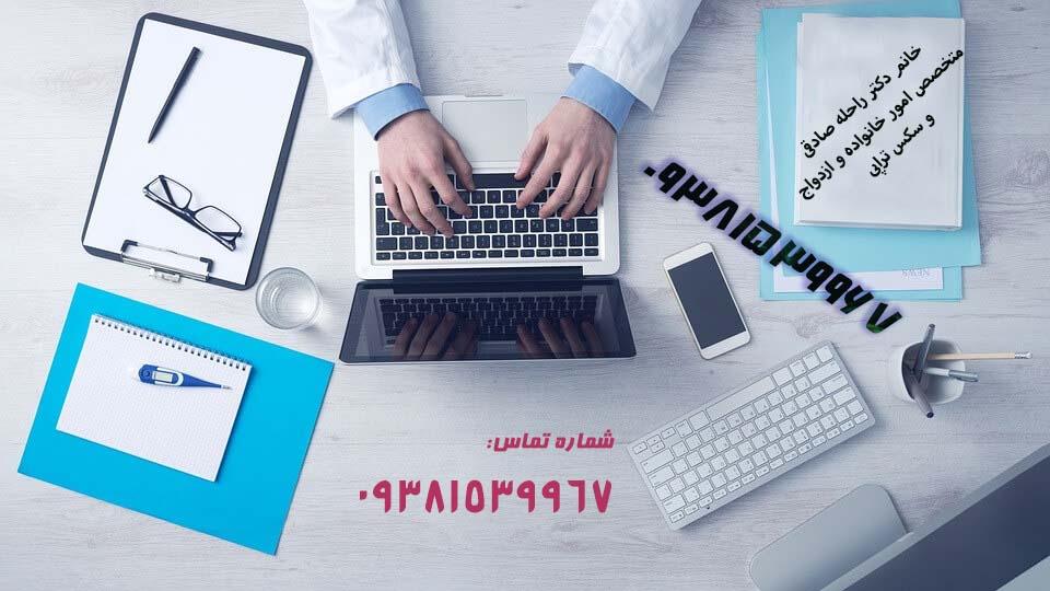 مشاوره خانواده تلفنی یا مشاوره خانواده آنلاین 2