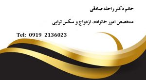 مرکز مشاوره خانواده غرب تهران