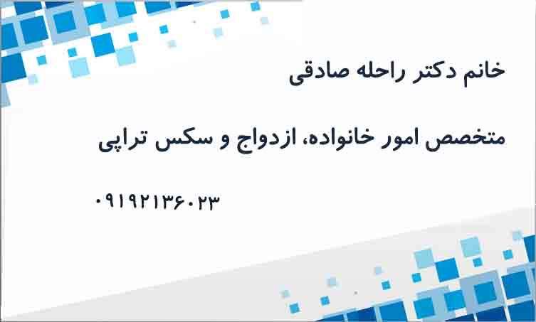 مرکز مشاوره خانواده و ازدواج غرب تهران